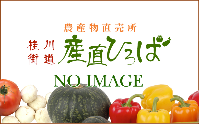 農産物直売所 桂川街道 産直ひろば 新着情報